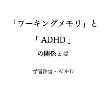 学習 ADHD 学習障害 ワーキングメモリ