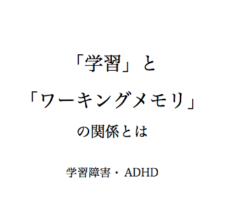 学習 ワーキングメモリ ADHD