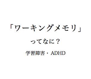 ワーキングメモリ 学習障害 ADHD