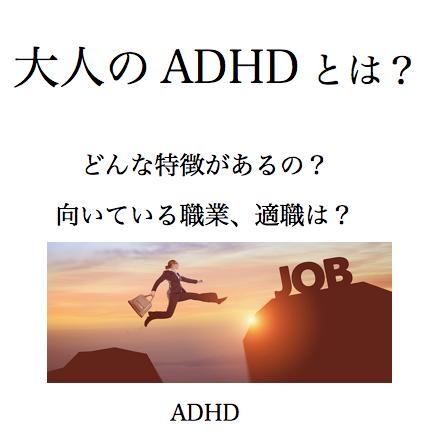 大人ADHD 特徴 向いてる仕事 適職