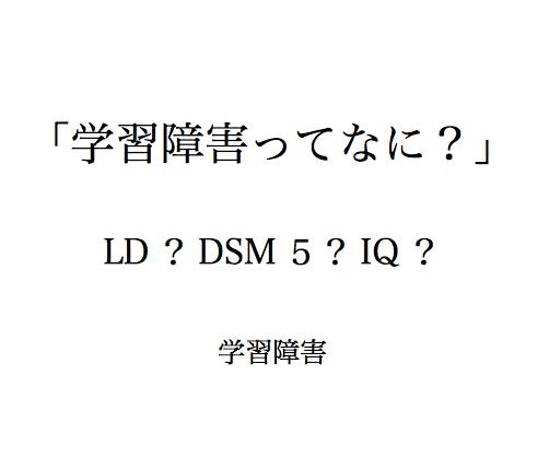 学習障害とは LD DSM5 IQ アルファベット